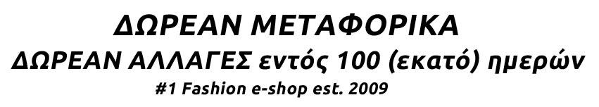 ΠΑΝΩΦΟΡΙΑ & ΖΑΚΕΤΕΣ