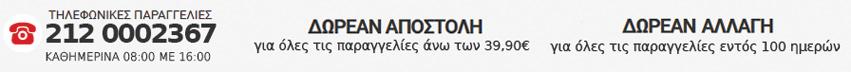 ΖΑΚΕΤΕΣ