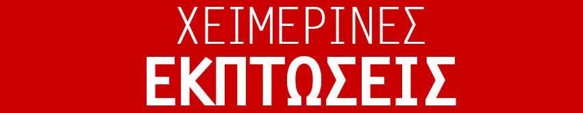 ΣΟΡΤΣ & ΒΕΡΜΟΥΔΕΣ