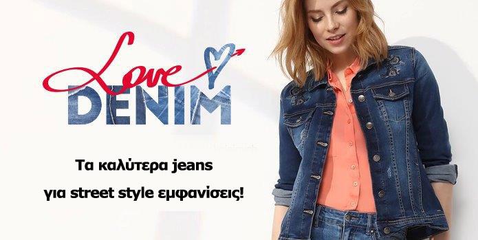 Τα καλύτερα jeans για street style εμφανίσεις!
