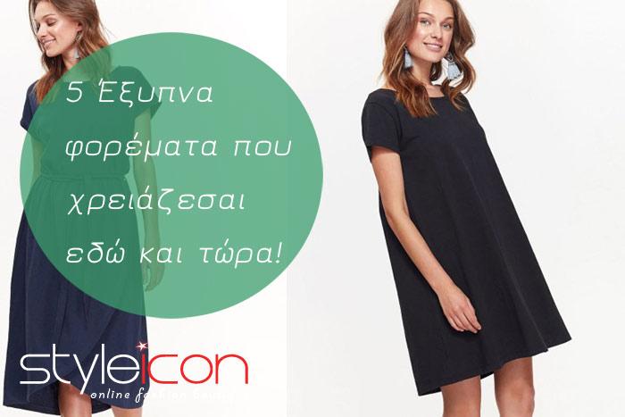 5 Έξυπνα φορέματα που χρειάζεσαι εδώ και τώρα!