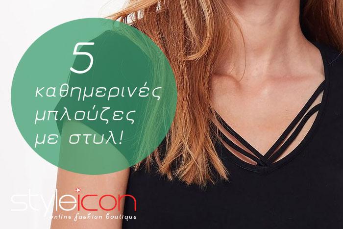 5 καθημερινές μπλούζες με στυλ!