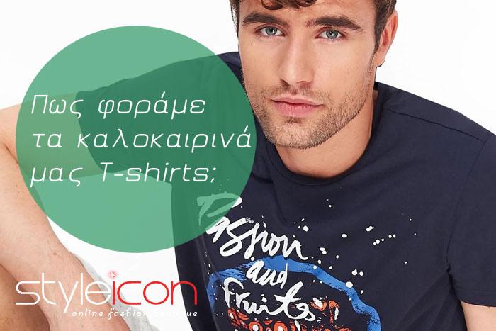 Πως φοράμε τα καλοκαιρινά μας T-shirts;
