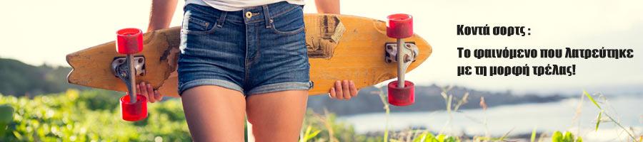 Κοντά σορτς! Η τρέλα των fashionistas για τα Super mini σορτς ήρθε για τα καλά φέτος καλοκαίρι!