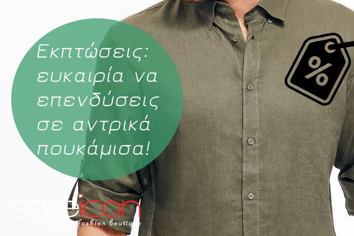 Εκπτώσεις: ευκαιρία να επενδύσεις σε αντρικά πουκάμισα!