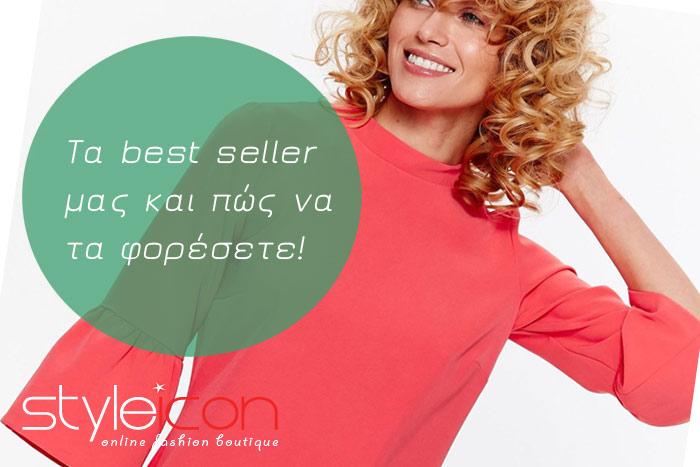 Τα best seller μας και πώς να τα φορέσετε!