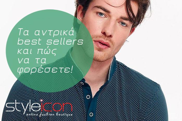Τα αντρικά best sellers και πώς να τα φορέσετε!