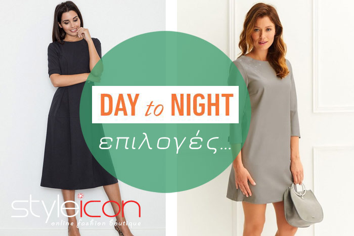Day to night επιλογές!