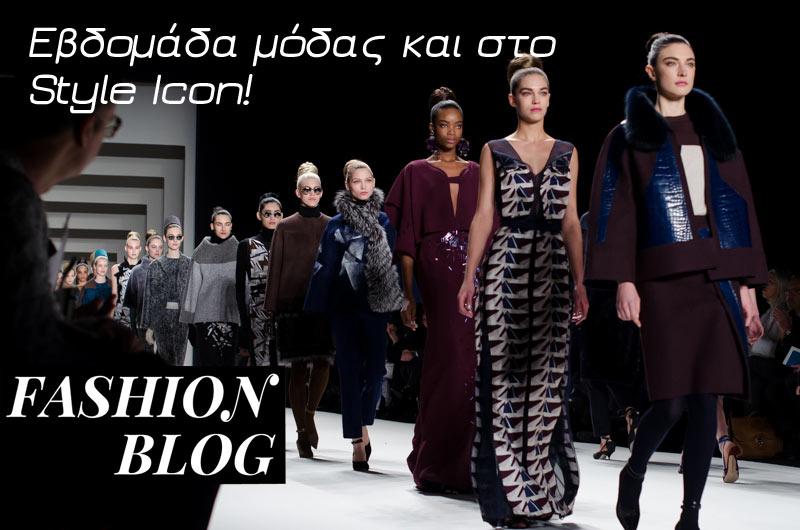 Εβδομάδα μόδας και στο Style Icon!