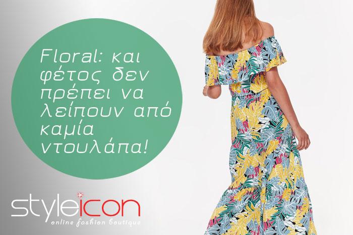 Floral: και φέτος δεν πρέπει να λείπουν από καμία ντουλάπα!