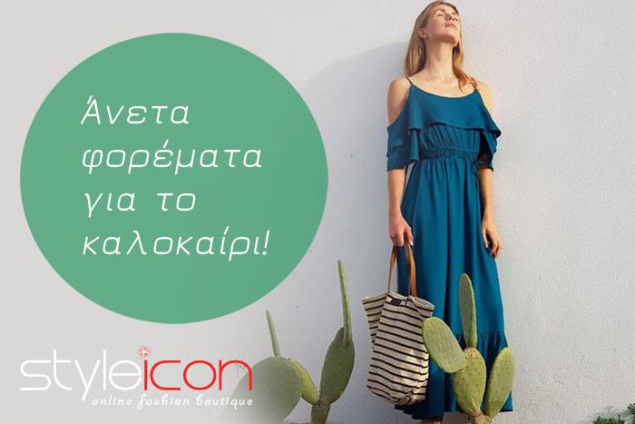 Άνετα φορέματα για το καλοκαίρι!