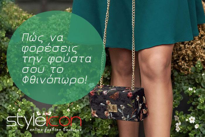 Πώς να φορέσεις την φούστα σου το Φθινόπωρο!