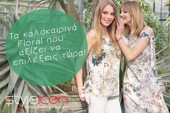 1ba3c2b4af97 Blog - Τα καλοκαιρινά Floral που αξίζει να επιλέξεις τώρα!