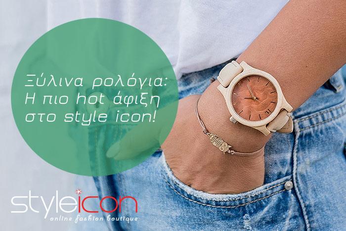 Ξύλινα ρολόγια: Η πιο hot άφιξη στο style icon!