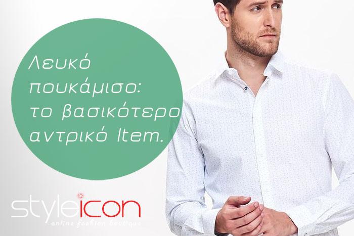 Λευκό πουκάμισο: το βασικότερο αντρικό Item.