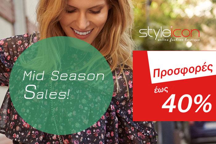 Mid Season Sales! Η ευκαιρία για αναβάθμιση της γκαρνταρόμπας σας!