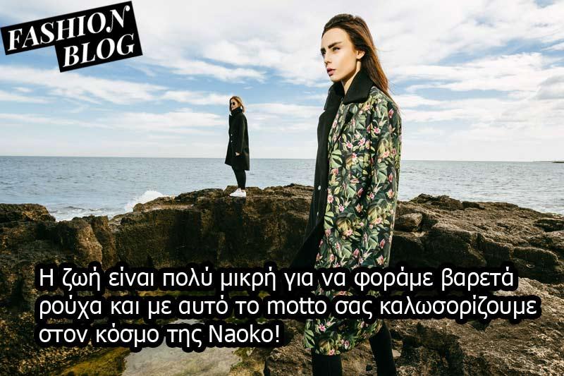 Η ζωή είναι πολύ μικρή για να φοράμε βαρετά ρούχα και με αυτό το motto σας καλωσορίζουμε στον κόσμο του Naoko