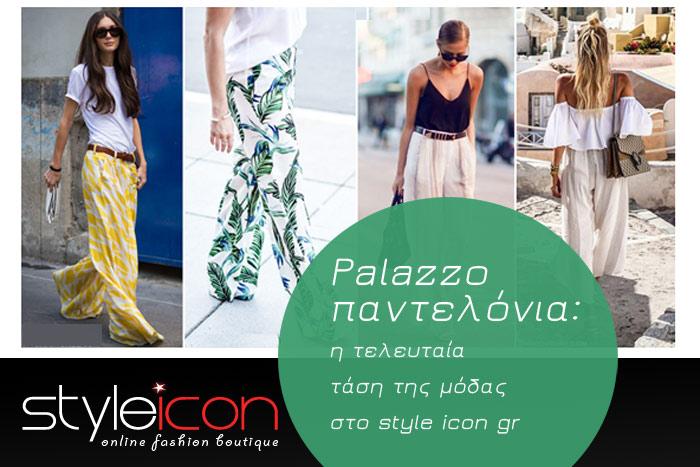 Palazzo παντελόνια: η τελευταία τάση της μόδας στο style icon gr