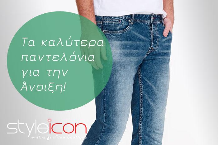 Τα καλύτερα παντελόνια για την Άνοιξη!