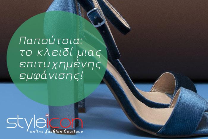 Παπούτσια: το κλειδί μιας επιτυχημένης εμφάνισης!