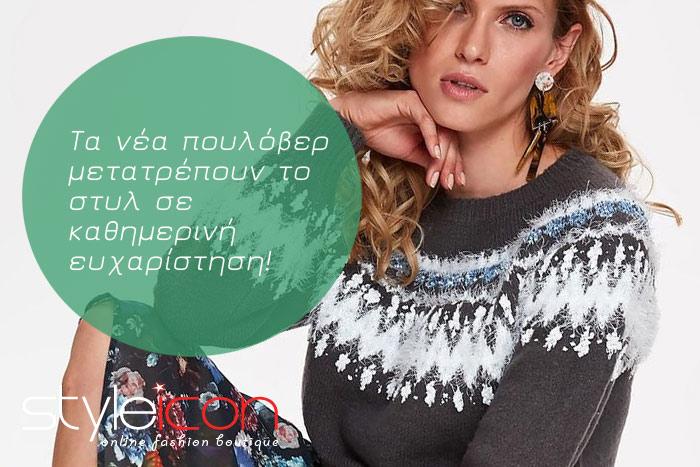 Τα νέα πουλόβερ μετατρέπουν το στυλ σε καθημερινή ευχαρίστηση!