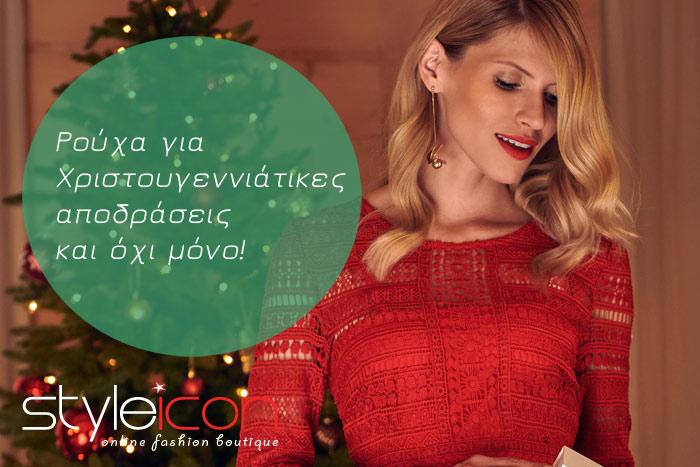 Ρούχα για Χριστουγεννιάτικες αποδράσεις και όχι μόνο!