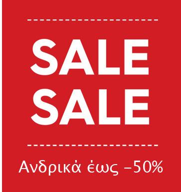 SALES! Βρες μοναδικά ρούχα έως -50%