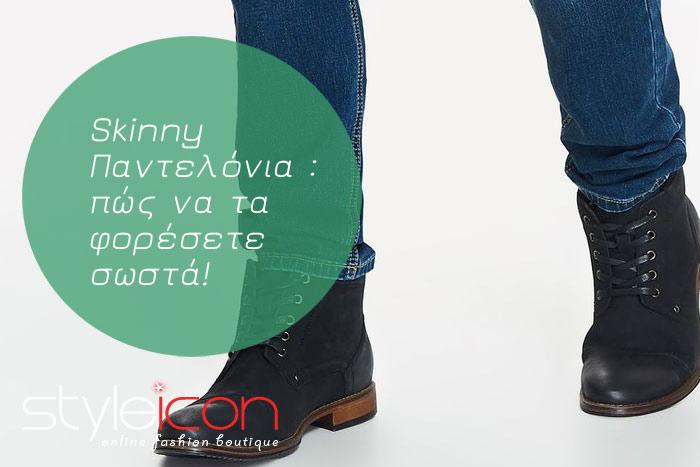 Skinny Παντελόνια : πώς να τα φορέσετε σωστά!