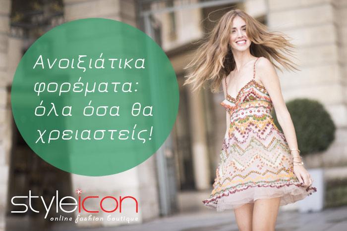 Ανοιξιάτικα φορέματα: όλα όσα θα χρειαστείς!