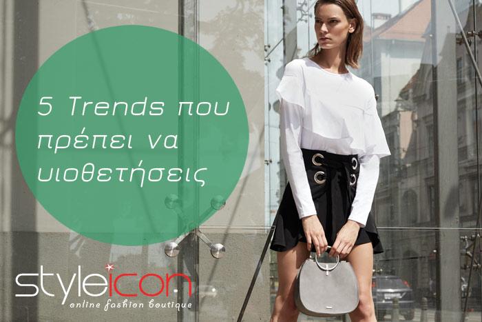 5 Trends που πρέπει να υιοθετήσεις