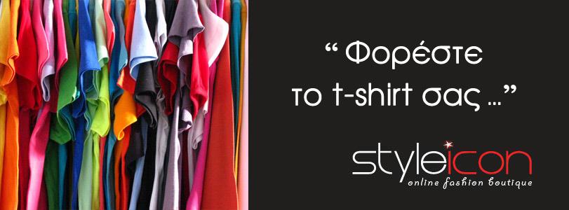 Φορέστε το t-shirt σας!