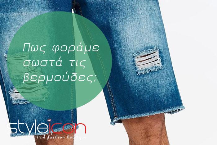 Πως φοράμε σωστά τις βερμούδες; Το αντρικό ρούχο που έχει και αυτό τα μυστικά του!