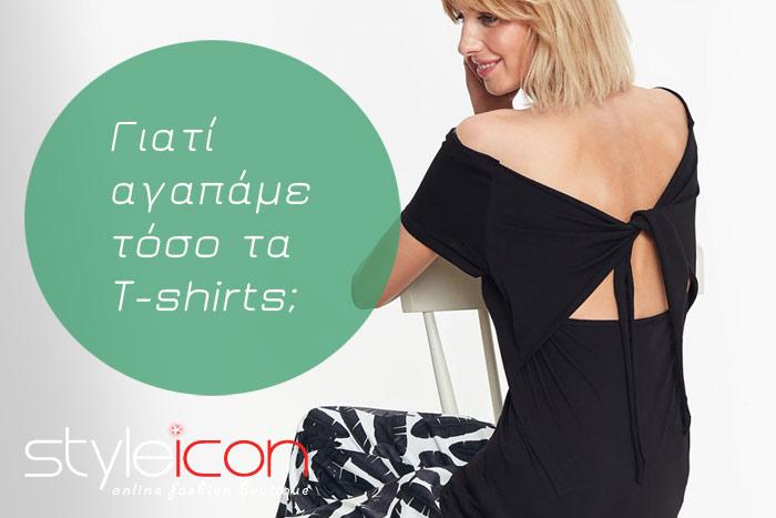 Γιατί αγαπάμε τόσο τα T-shirts;