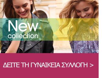 Γυναικεία ρούχα σε μοναδικές τιμές! Αγορά Online με Αντικαταβολή και ΔΩΡΕΑΝ ΑΠΟΣΤΟΛΗ